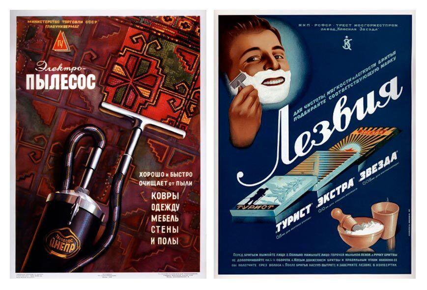 Реклама пылесоса и лезвия.