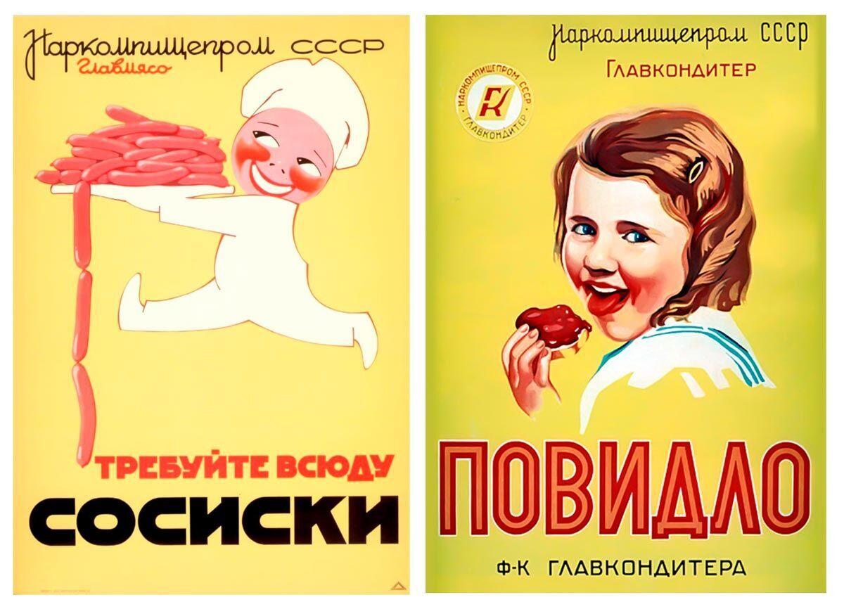 Реклама советских сосисок и повидла.