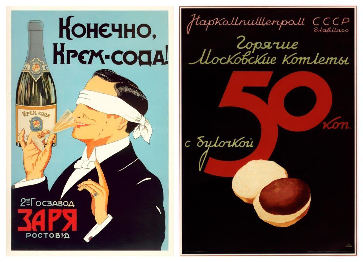 Реклама крем-соды и котлет.