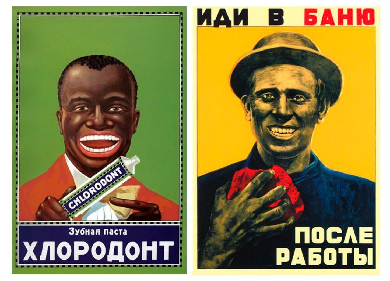 Советская реклама.