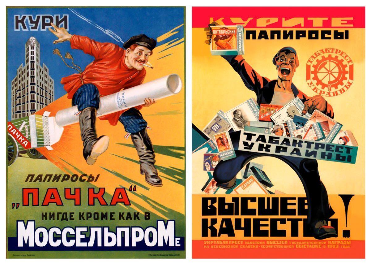 Реклама папирос в СССР.