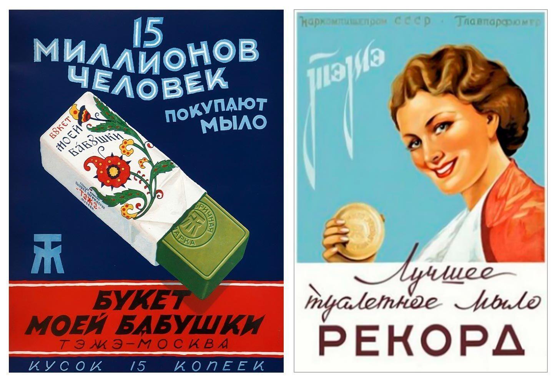 Реклама советского мыла.