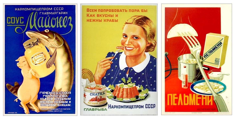 Реклама о еде в СССР.