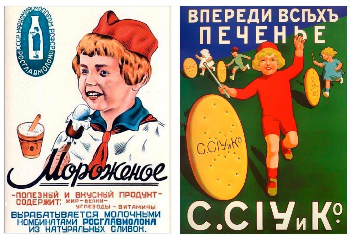 Реклама мороженого и печенья.