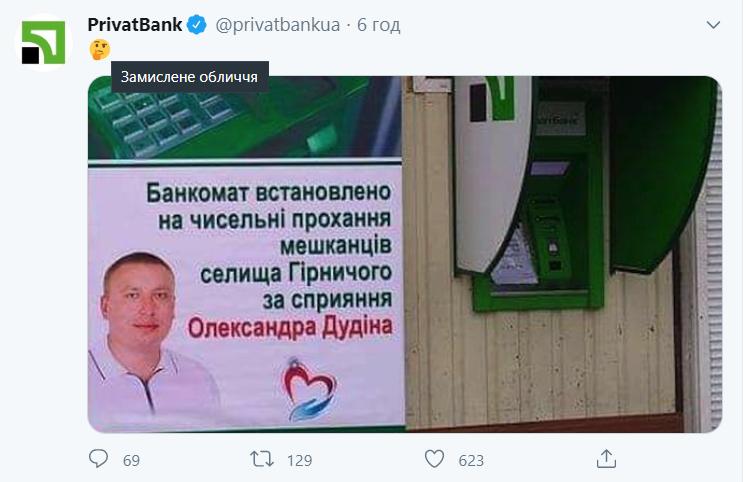 Объявления у банкомата