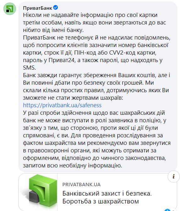 Реакция ПриватБанка.