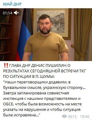 Пушилин сообщил об операции с ОБСЕ.