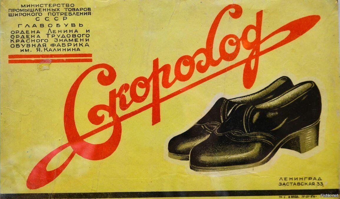 Реклама советской обувной фабрики.
