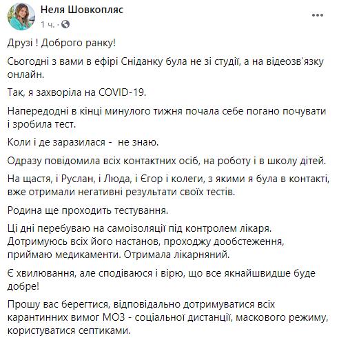 Неля Шовкопляс заявила, что заболела коронавирусом.