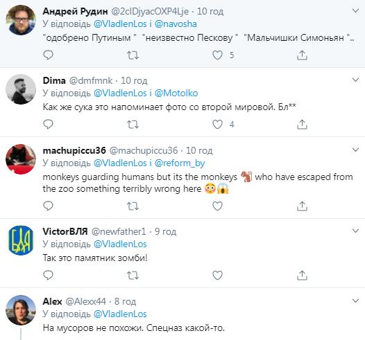 Реакция пользователей сети.