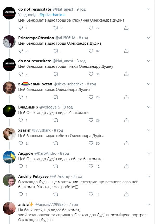 """Ланцюжок """"абсурдних"""" коментарів"""