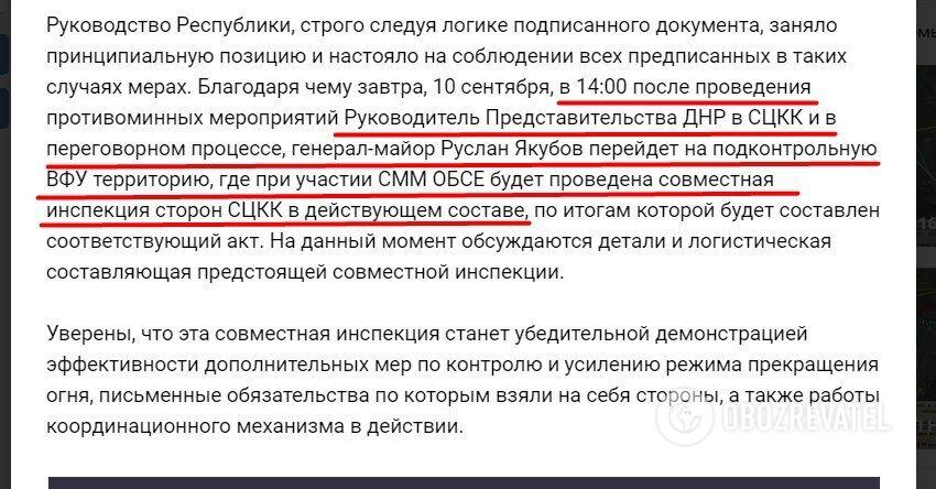 Заявление на ресурсе оккупантов об участии Руслана Якубова в