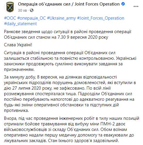 Сводка штаба ООС по ситуации на Донбассе за 8 сентября.