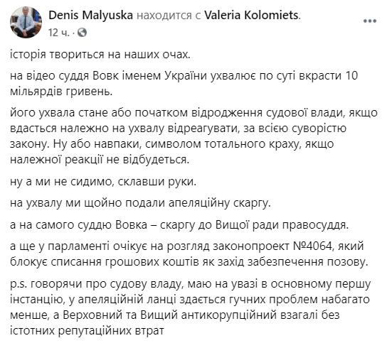 Минюст подал жалобу в ВСП на судью Вовка .