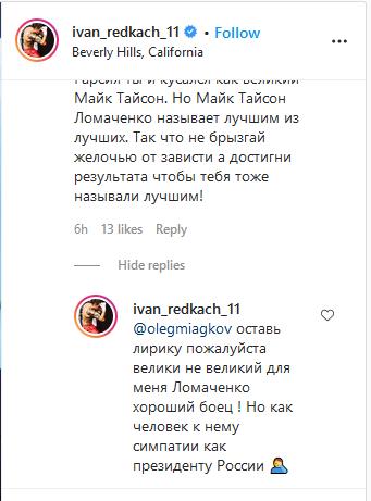 Комментарий Ивана Редкача