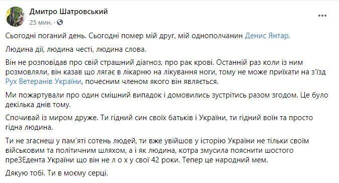 Умер ветеран АТО Денис Янтар.