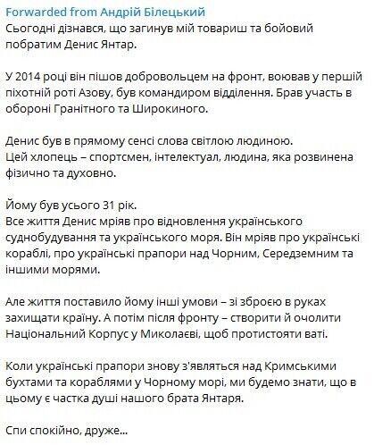 Янтар мечтал о восстановлении украинского судостроения.