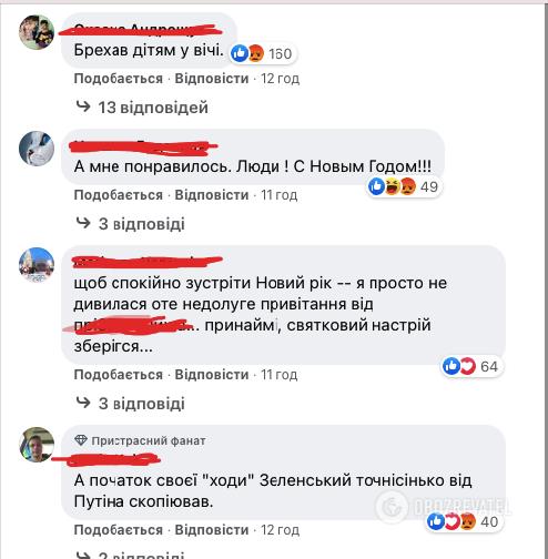 Навколо новорічного привітання президента Володимира Зеленського розгорнулася дискусія у соцмережах.