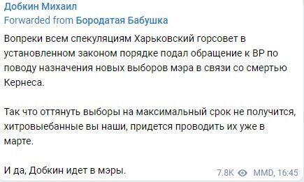 Добкин подтвердил подачу обращения о внеочередных выборах в Харькове