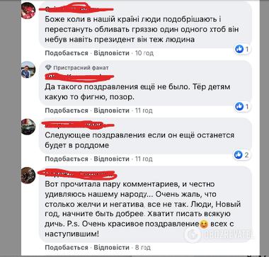 Навколо новорічного привітання президента Володимира Зеленського розгорнулася дискусія у соцмережах