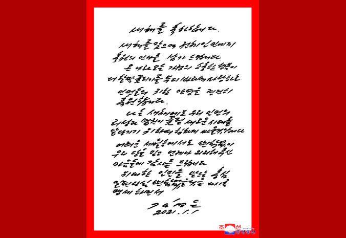 Письмо северокорейского лидера