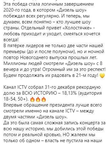 """""""Дизель шоу"""" сообщили об исторической победе над """"Кварталом"""""""