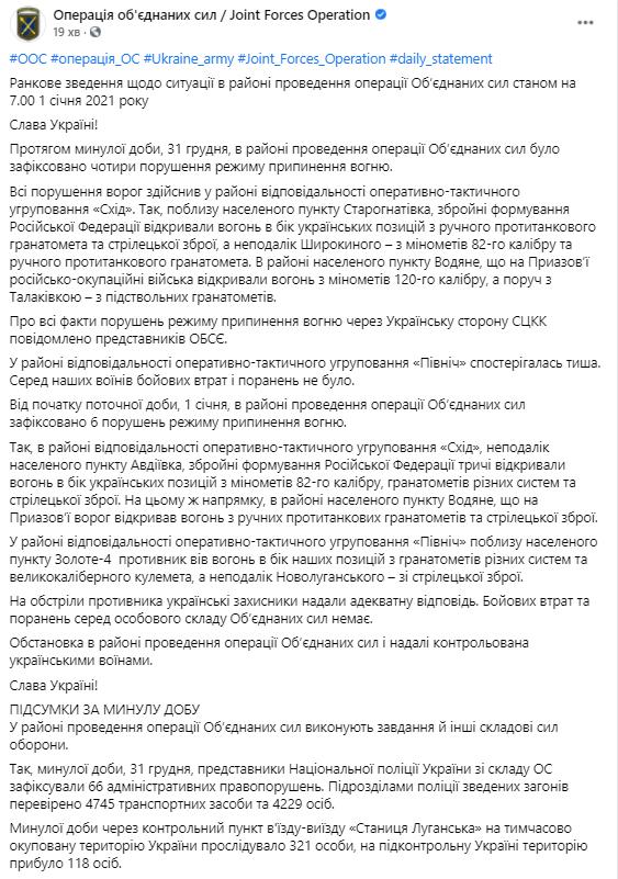 Звіт пресслужби ООС