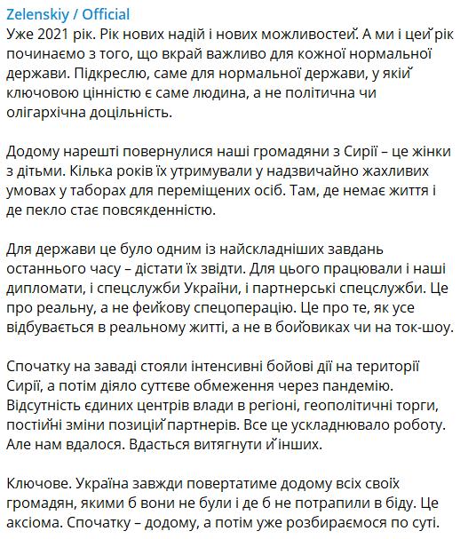 Президент розповів про повернення українців з Сирії