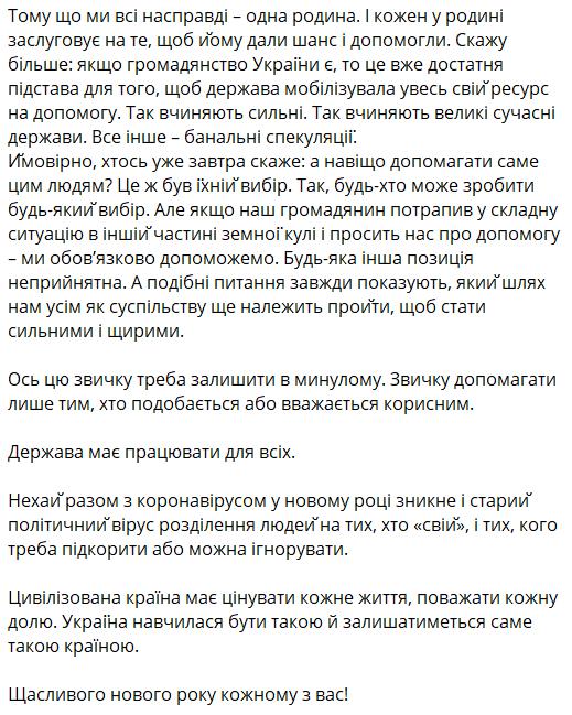 Публикация президента об эвакуации