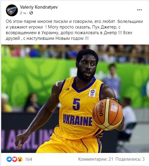 Пух Джетер вернулся в Украину