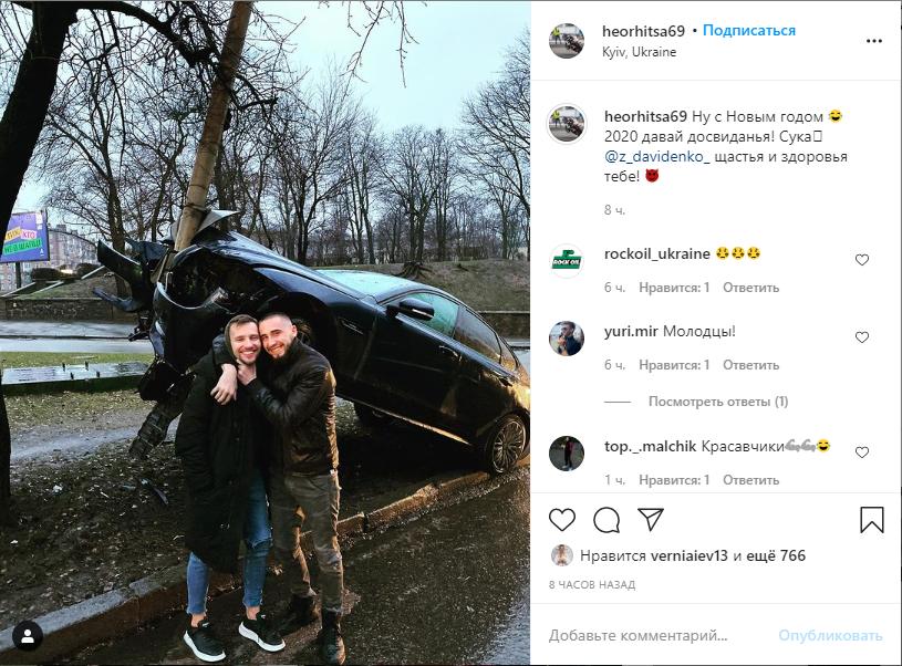 Александр Георгица (справа) попал в ДТП