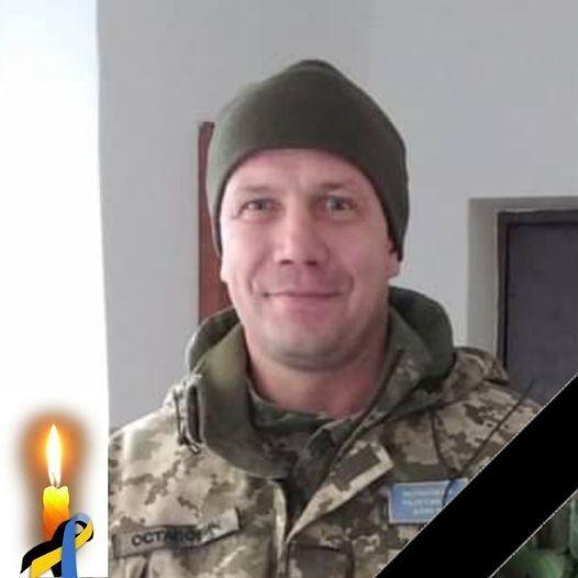 Загиблий воїн Іван Остапович