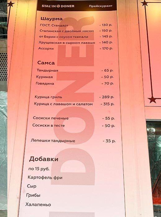 """В Москве продают шаурму """"от Сталина"""": """"Иосиф Виссарионович предлагает отведать"""""""