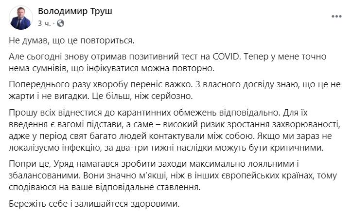 Володимир Труш вдруге захворів на коронавірус