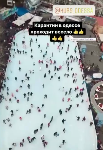 В Одессе толпа людей катается на катке