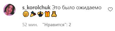 Фанаты Павлика и Репяховой поздравили их с ожиданием первенца