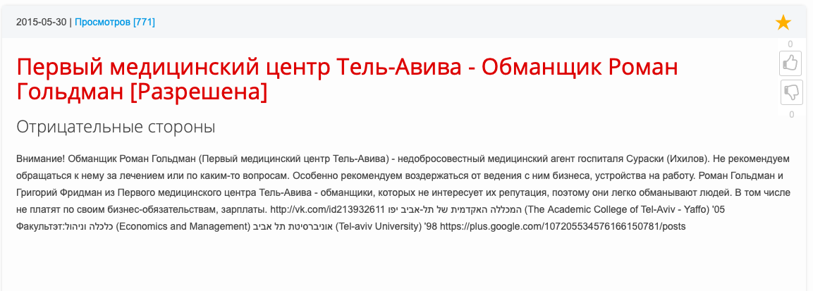 """Пять фактов о Гольдмане. Что известно о человеке, организовавшем """"тайную вакцинацию"""" для украинских VIP'ов"""