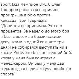 Олег Тактаров сделал неожиданное признание