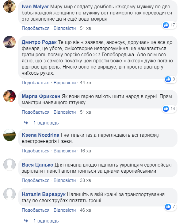Украинцы возмутились заявлением президента