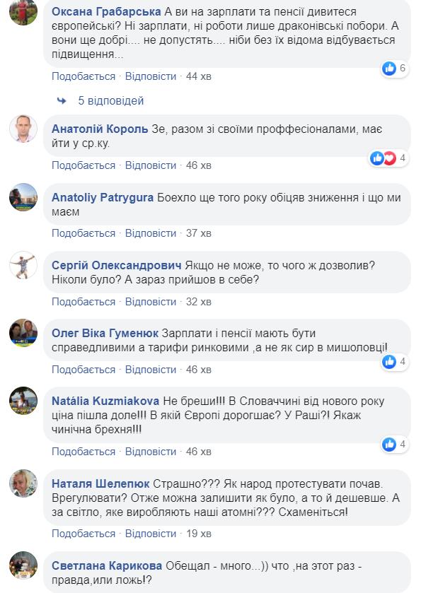 Вони не погодилися з аргументами Зеленського щодо здорожчання комунальних тарифів