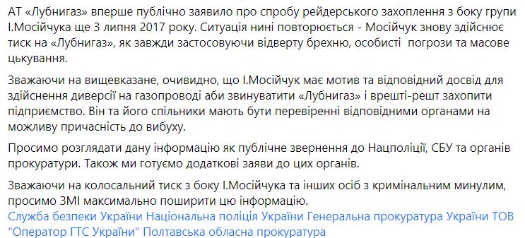 """""""Лубнигаз"""" вимагає перевірити Мосійчука"""