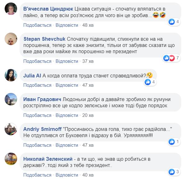 Читачі залишили сотні коментарів під публікацією про тарифи