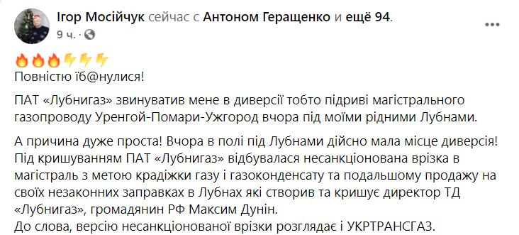Мосійчук вирішив відповісти на звинувачення газової компанії
