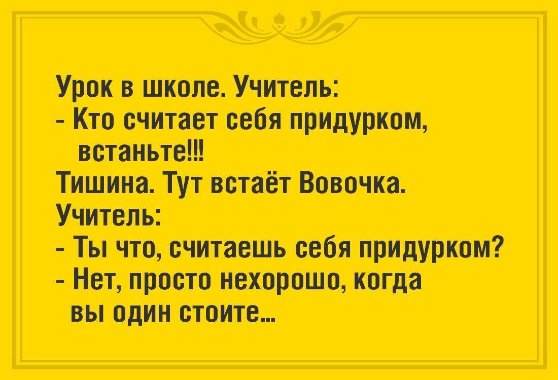 Анекдот про Вовочку и учителя