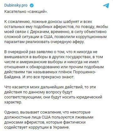 Telegram Александра Дубинского.