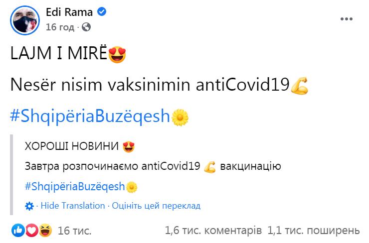 Вакцинация в Албании