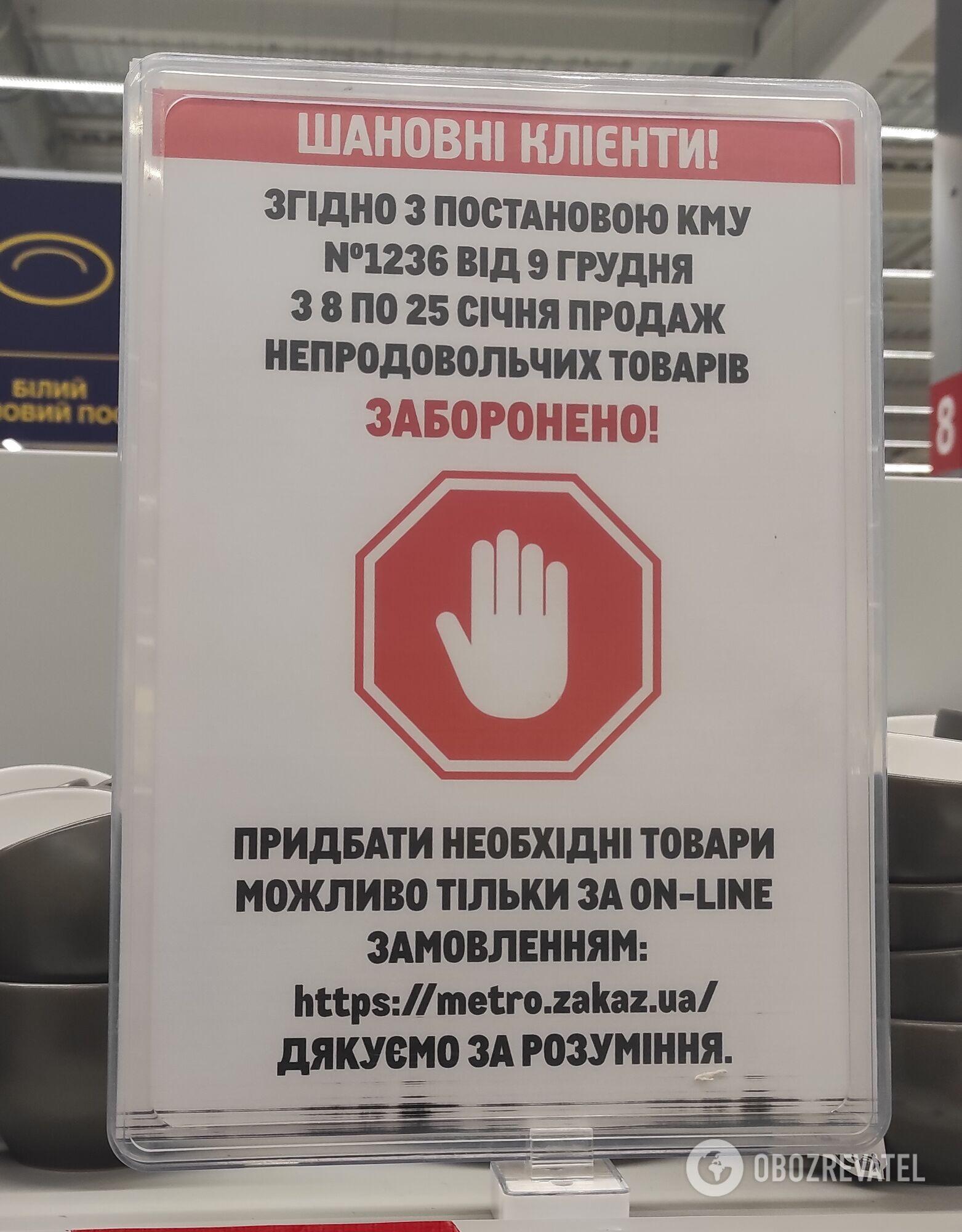 """Metro продает """"запрещенные"""" товары на отдельной точке только после предварительного заказа."""