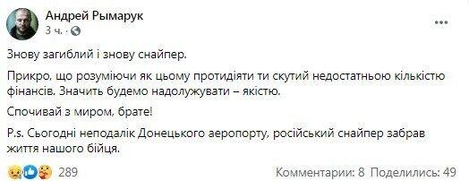 Facebook Андрія Римарука.