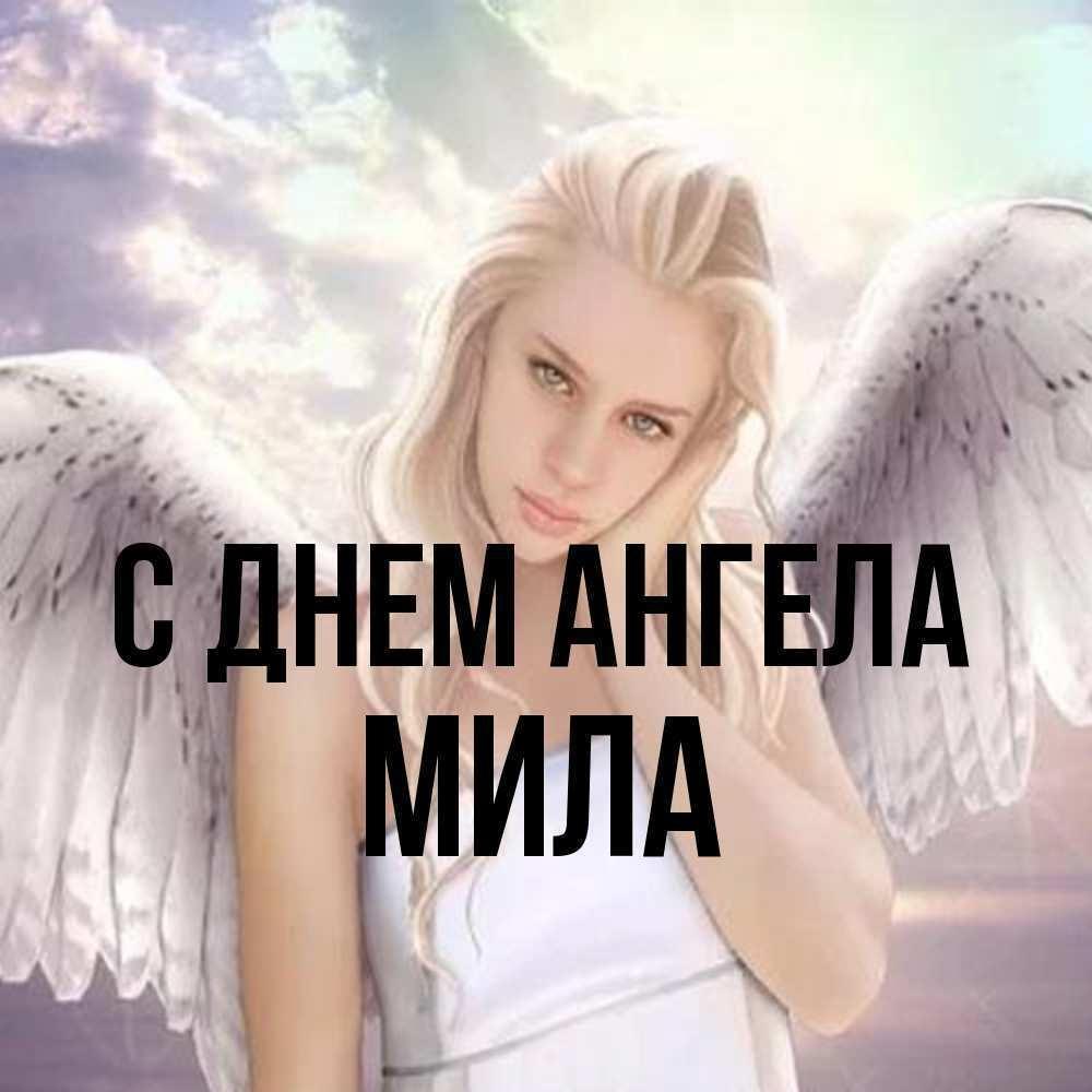 З днем ангела Міли