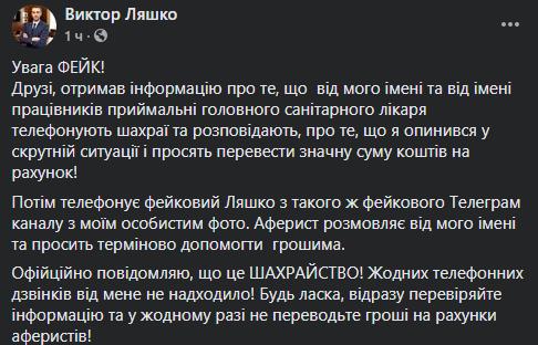 Українцям почали телефонувати від імені Ляшка та просити гроші: викрито фейк